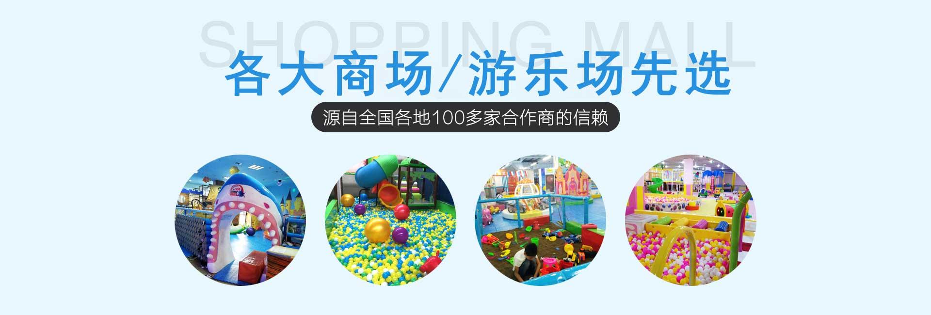 淘气堡设备厂家-郑州华锦游乐设备公司首页banner大图