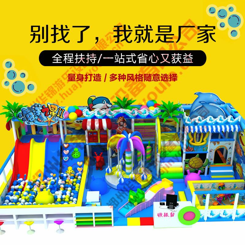 大型室内儿童乐园常见的游乐设备有哪些