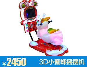 3D小蜜蜂摇摆机
