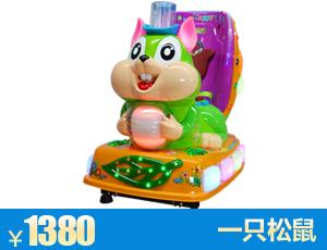 一只松鼠摇摆机