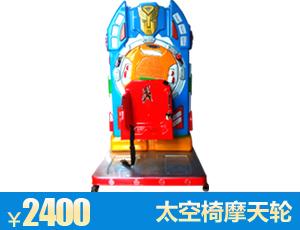 太空椅摩天轮