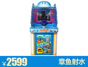 章鱼射水游戏机