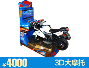 3D大摩托游艺机