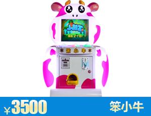 笨小牛游戏机