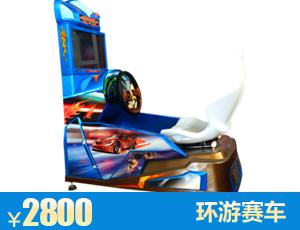 环游赛车游戏机