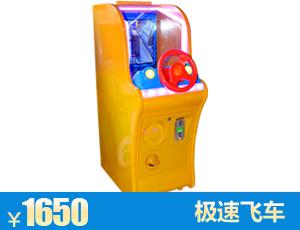 极速飞车游戏机